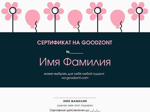 Сертификат на Goodzont