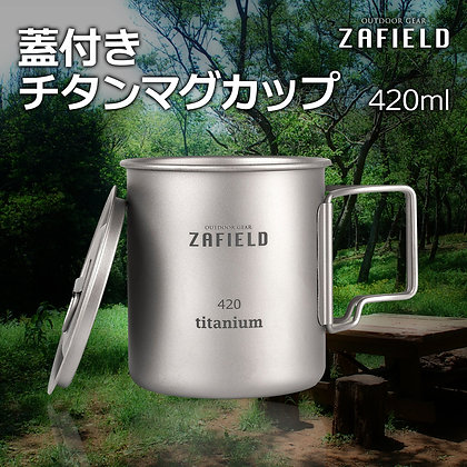 ZAFIELD チタン製 蓋付きマグカップ