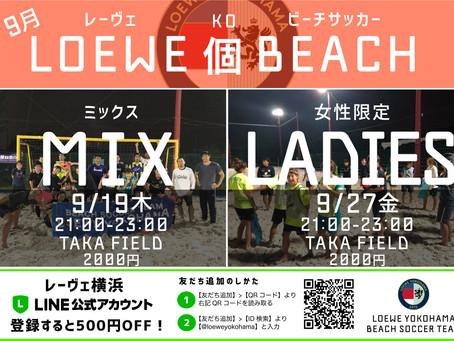 9月の個ビーチサッカー!