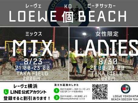 8月の個ビーチ!!