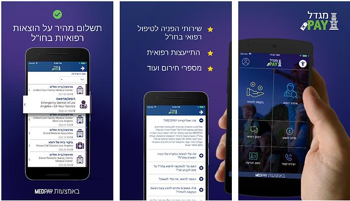 תמונות אפליקציה.PNG