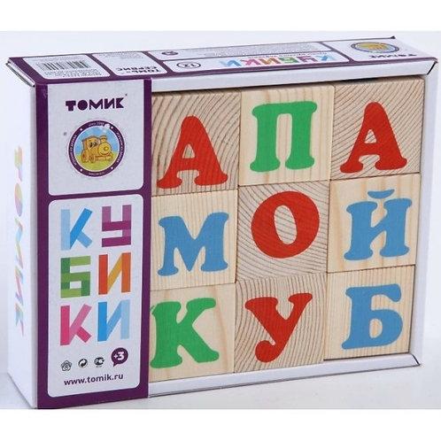 "1111-1 Кубики ""Алфавит"" русский 12 шт"