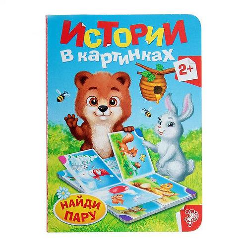 """Книга картонная  """"Истории в картинках"""" 10 стр 1450817"""