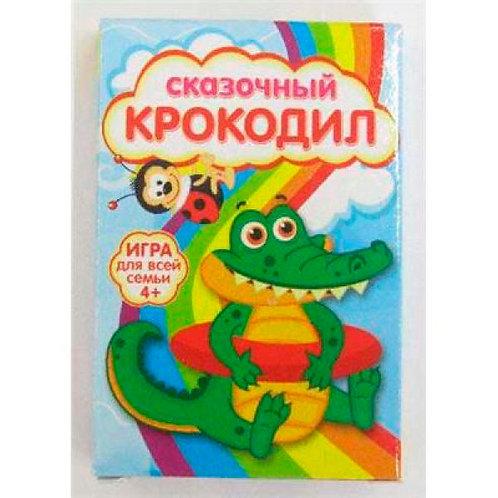 """Игра карточная д/всей семьи ПП """"Крокодил сказочный"""" 23403"""