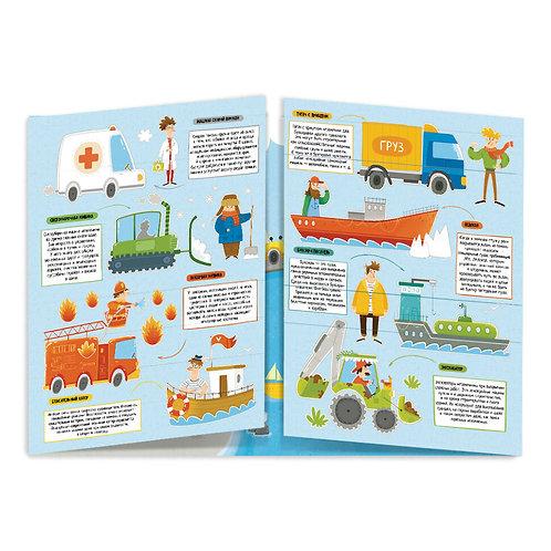 Книжка-панорама с наклейками. Транспорт 4236