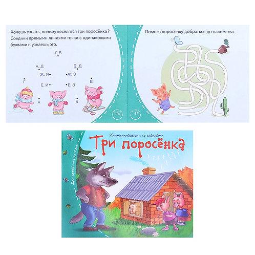 Книжка-малышка, сказки с заданиями в ассортименте