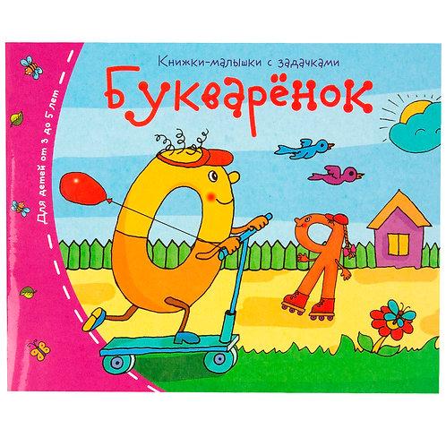 Книжка-малышка с заданиями в ассортименте