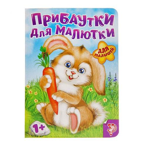 """Книга картонная """"Прибаутки для малютки"""", 10 стр 1612756"""