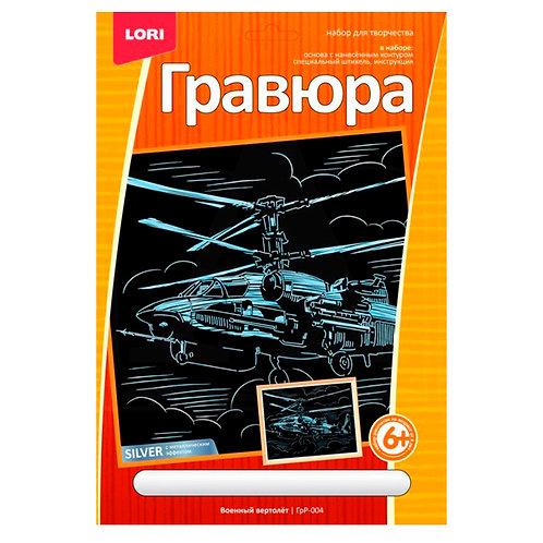 "Гравюра на серебре LORI ""Военный вертолет"" ГрР-014"