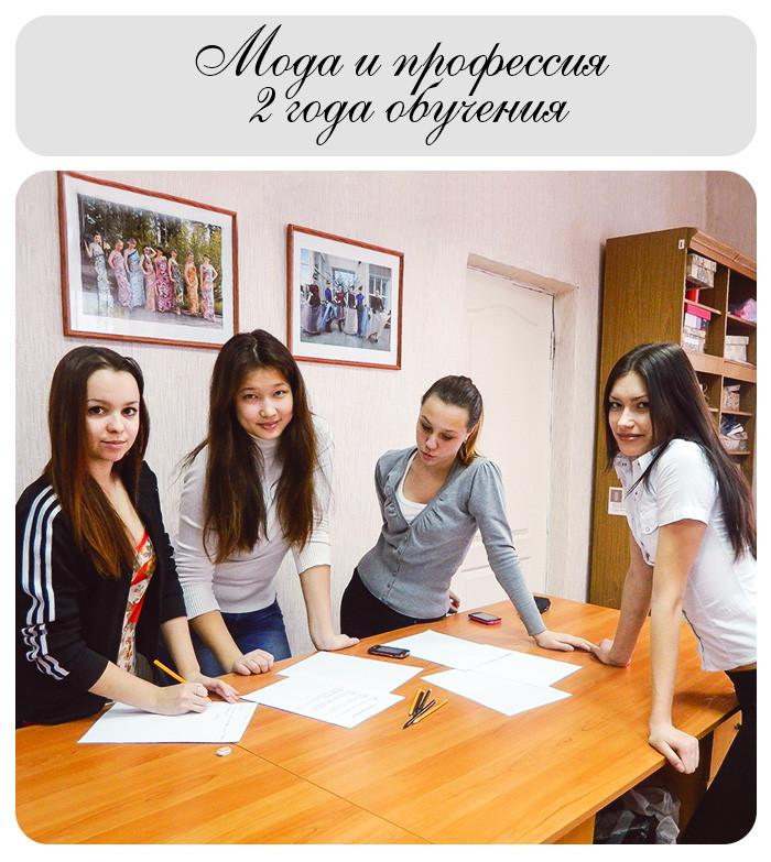 Moda_i_professiya.jpg