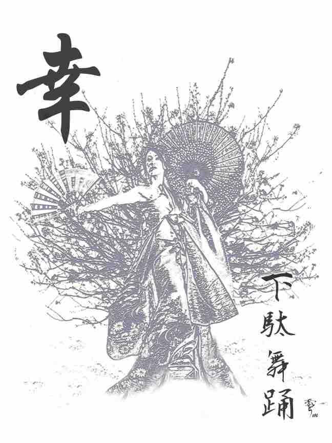 Miyuki Geta Dance Art T-shirts Kanji narrow