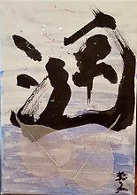 miyukimoon kanji art