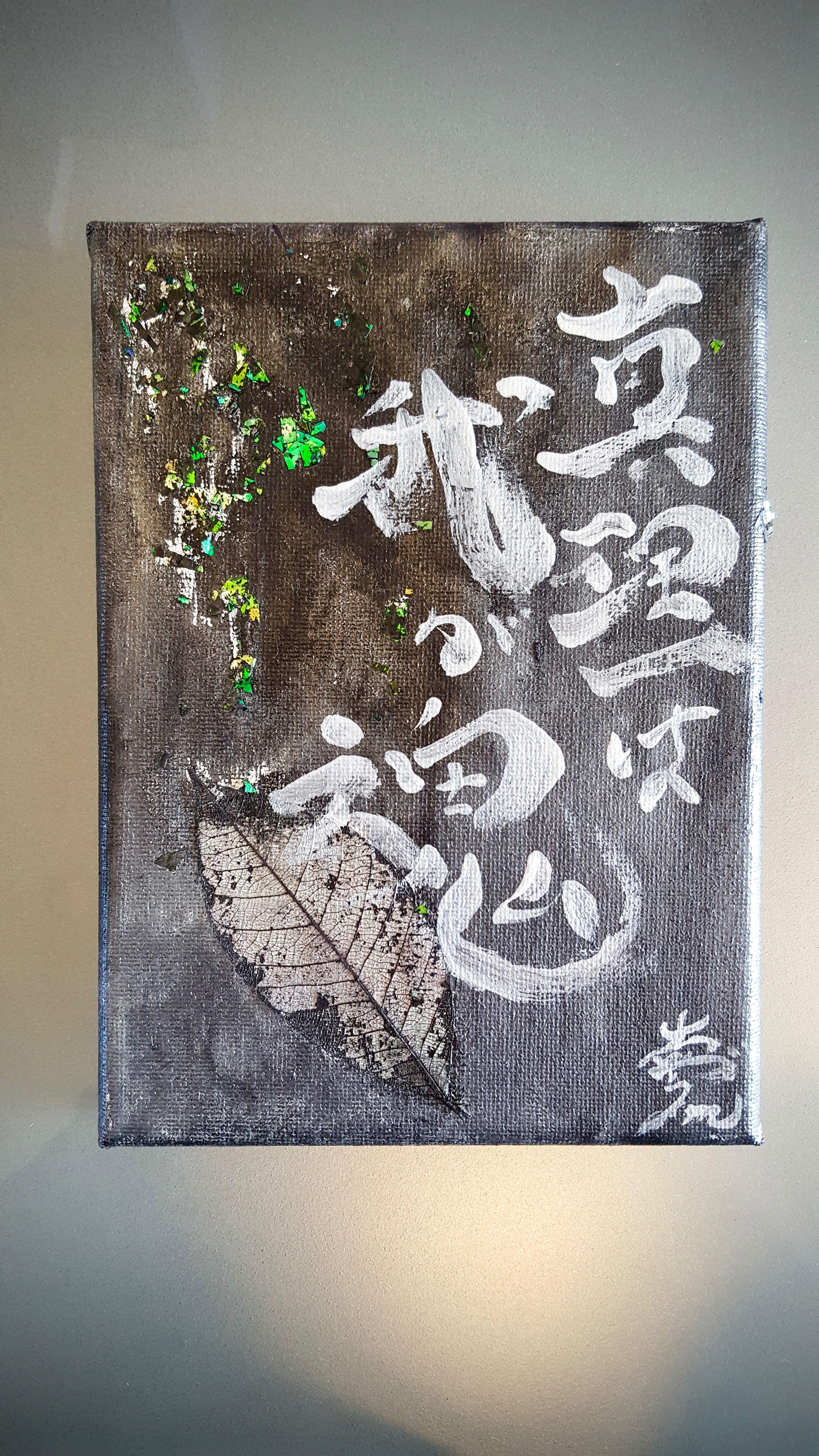 Kotoba Art