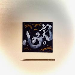 Miyukimoon Kotoba Art - 1 (9)