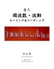 音叉周波数ヒーリング 教科書目次.jpg