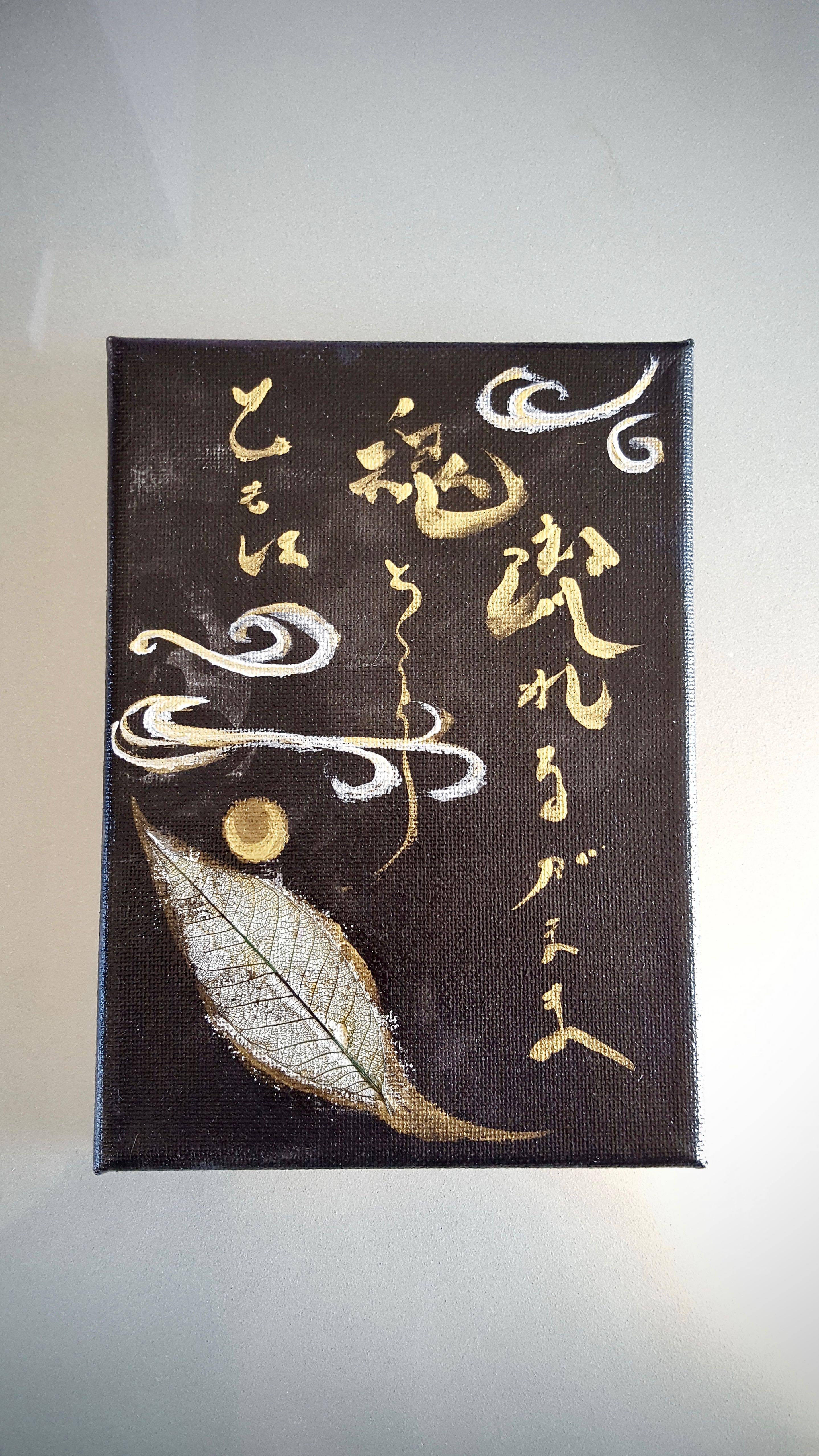 Miyukimoon Kotoba Art - 1