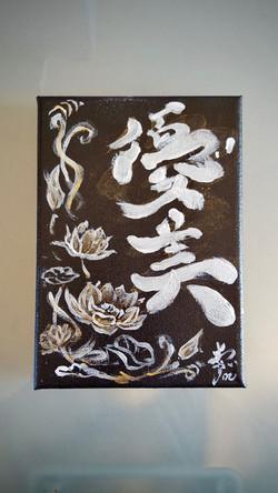 Miyukimoon Kotoba Art - 1 (2)