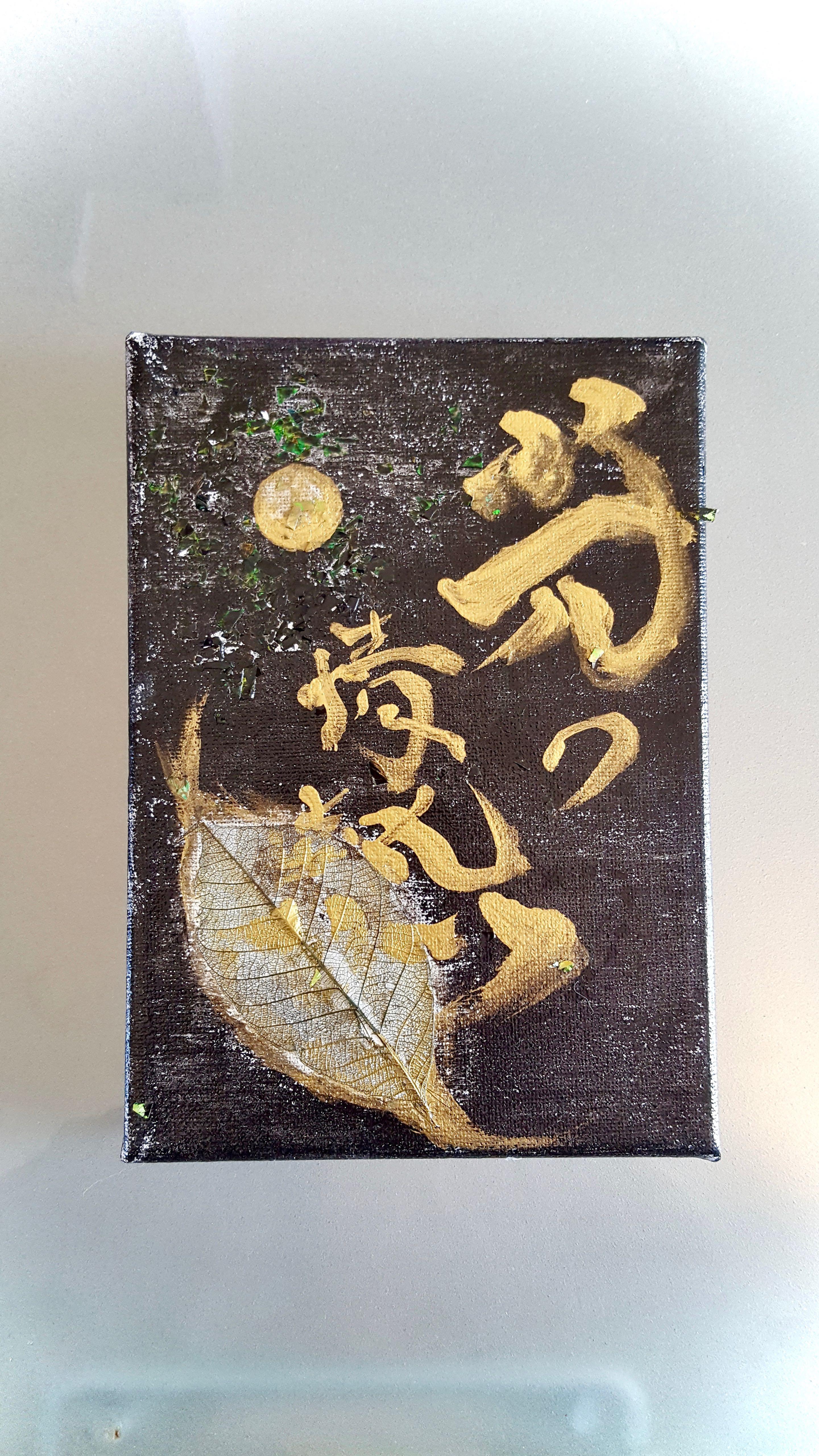 Miyukimoon Kotoba Art