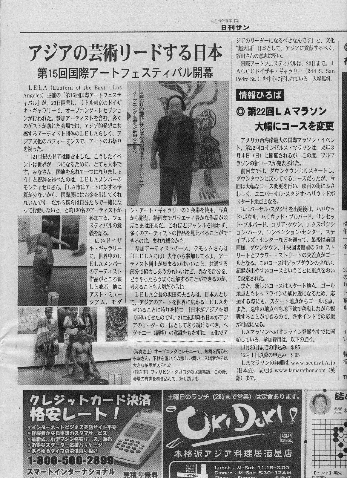 Nikkan San
