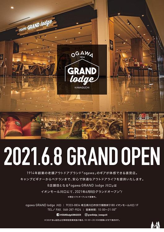 GL_川口_チラシ.jpg