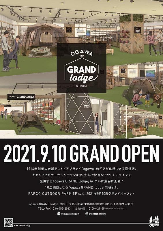 GL渋谷PR_A4.jpg