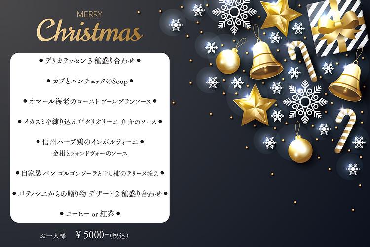 クリスマスコース.png