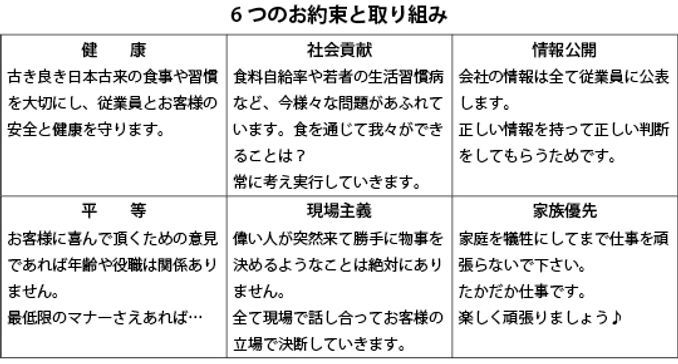 企業理念.jpg