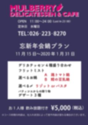 20191229_忘新年会なべプラン.png