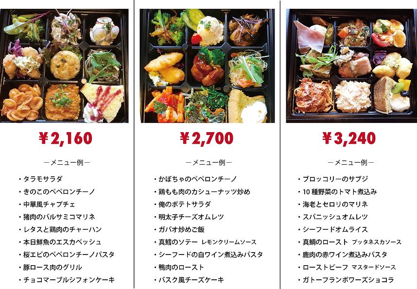 接待お弁当の一例02.png