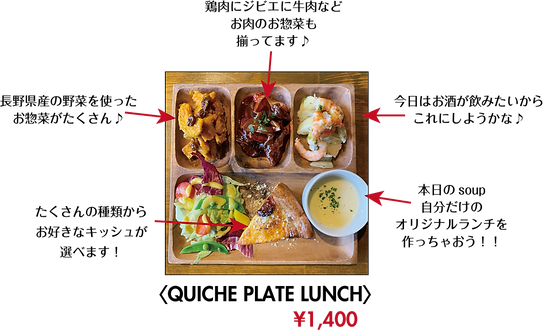 newキッシュプレートランチ.png