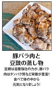 本日のデリ_豚バラ肉ととうちの蒸し物.png