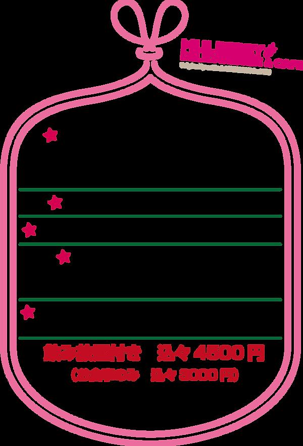 歓迎会プラン2019.png