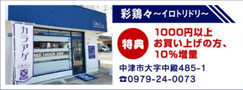 彩鶏々~イロトリドリ~ 1000円以上お買い上げの方、10%増量