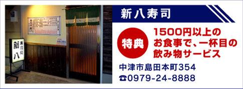 新八寿司 1500円以上のお食事で、一杯目の飲み物サービス