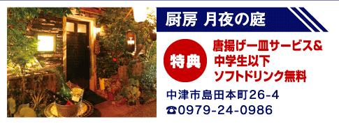 厨房,月夜の庭,厨房 月夜の庭