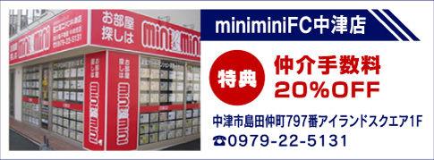 miniminiFC中津店 仲介手数料20%OFF