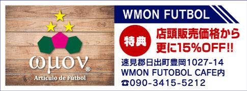 WMON FUTBOL 店頭販売価格から更に15%OFF!