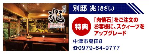 kizashi,兆,別邸兆,別邸 兆