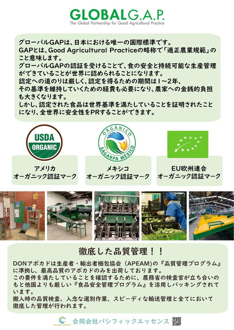 A2_tate アボカドのポスタ-(認証マ-ク説明).jpg