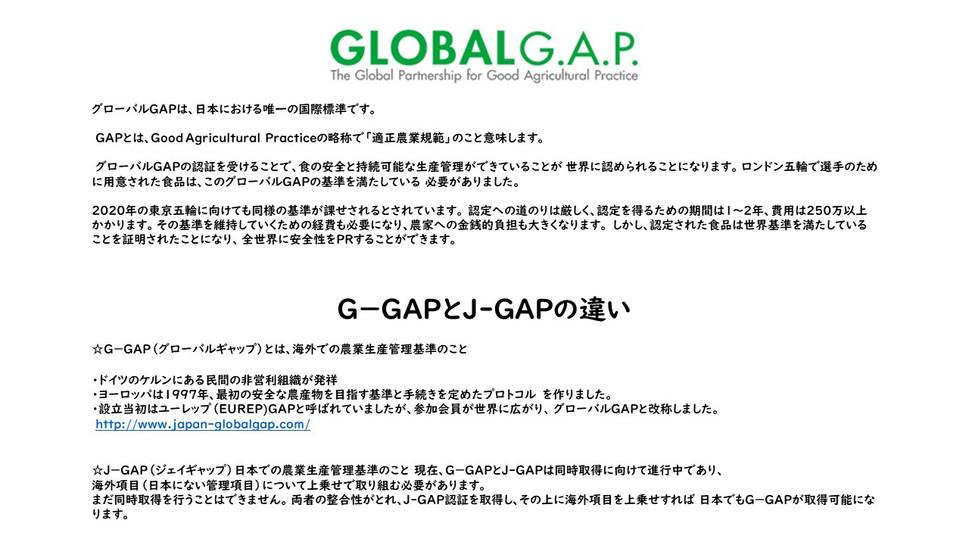 Presentación4 グローバルGAPについて.jpg