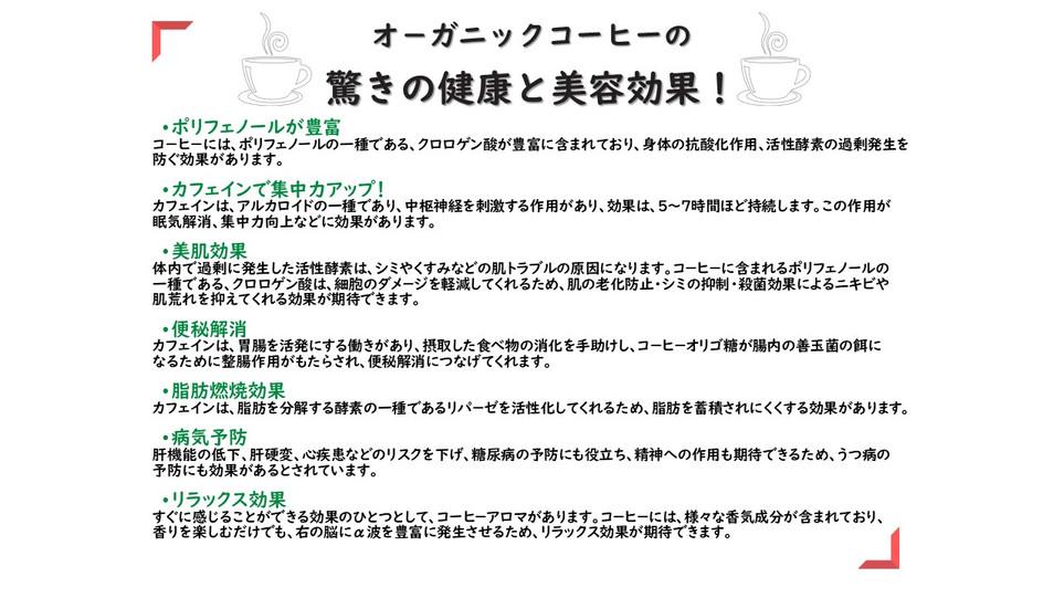 コ-ヒ-の説明3.jpg