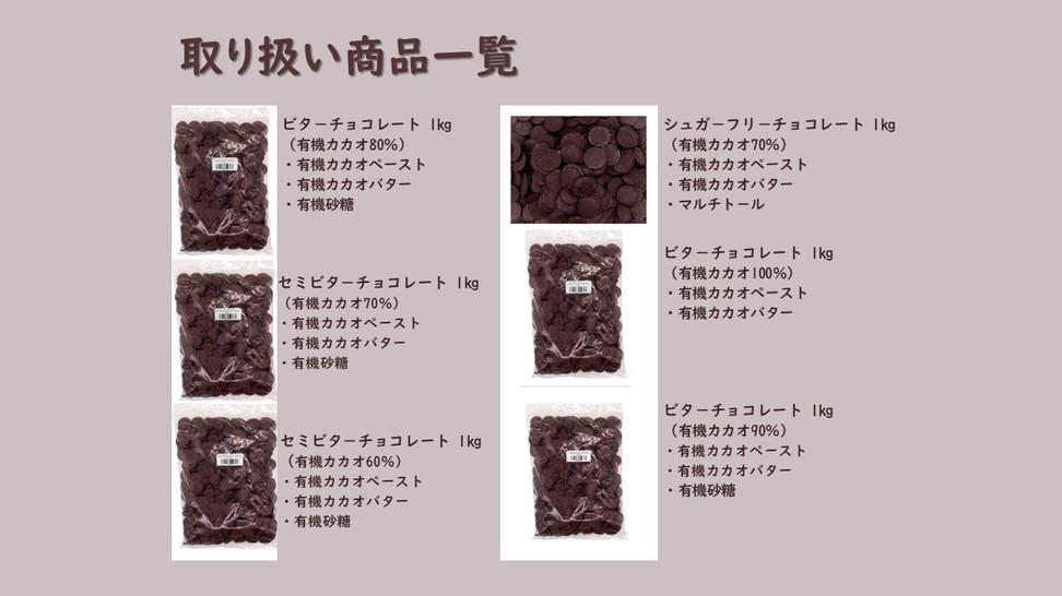 チョコレート紹介ペ-ジ カセペ⑨.jpg