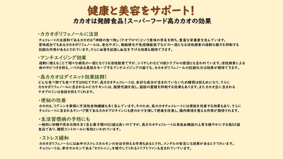 チョコレート紹介ペ-ジ カセペ③.jpg