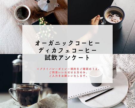 コ-ヒ-試飲アンケ-ト.jpg