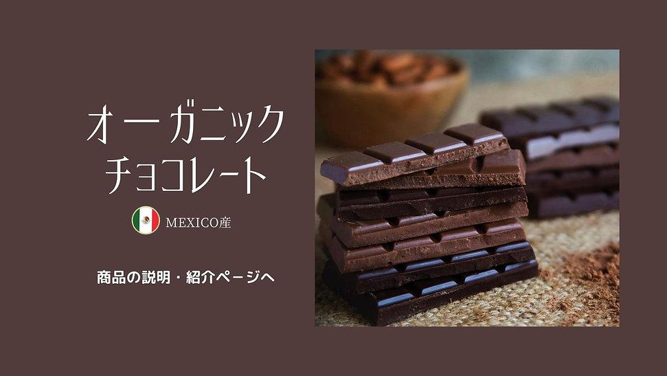 チョコレート (2)商品の紹介ペ-ジ.jpg