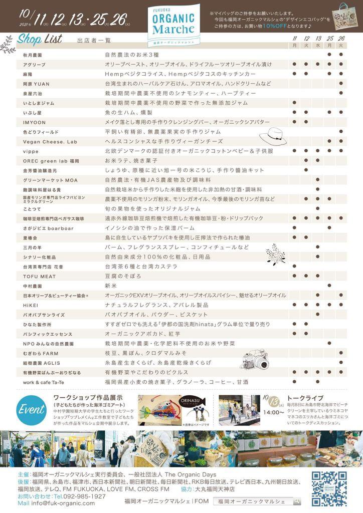 0057bf42-1d81-4ac0-96a2-b6eda1435919 福岡マルシェ ポスタ-②.JPG
