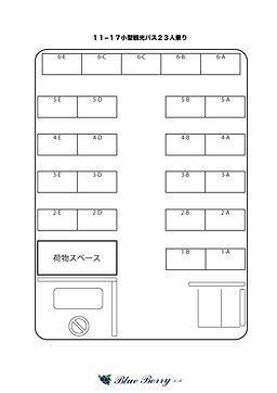 11-17座席表.jpg