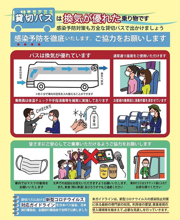 kashikiri_guideline_leaflet_edited.jpg