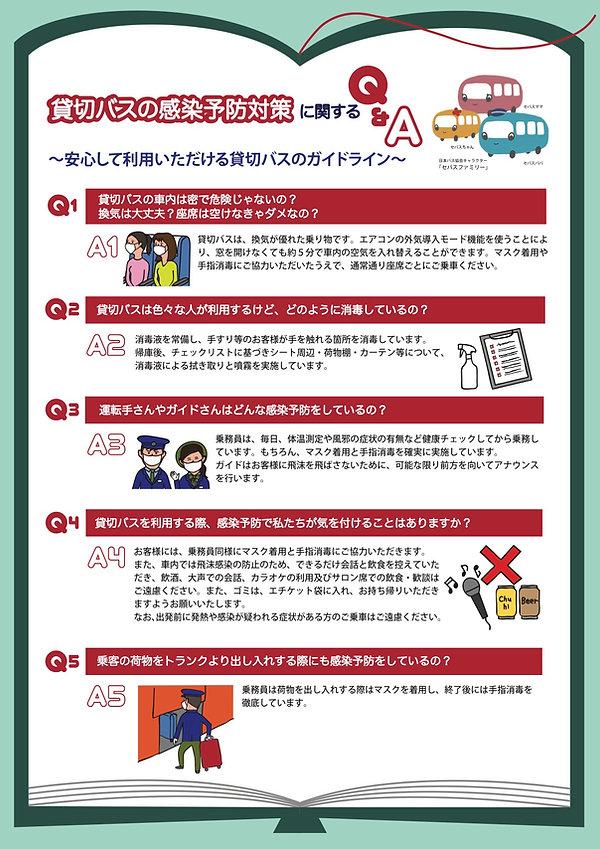 zBaz1r-kashikiri_guideline_leaflet.jpg
