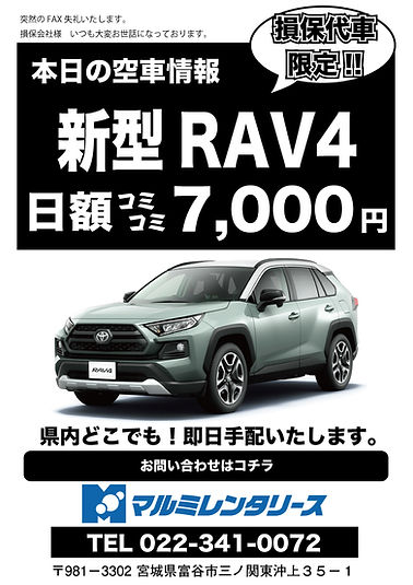 RAV4fax.jpg